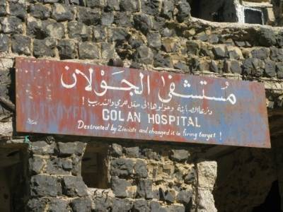 Skilt på nedlagt sykehus i byen Quneitra, som ligger i den FN-kontrollerte sonen mellom Golanhøydene og Syria. (Foto: Ida Jørgensen Thinn)